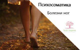 Психосоматика болезни ног