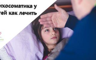 Психосоматика у детей как лечить