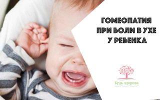 Гомеопатия при боли в ухе у ребенка