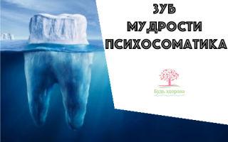 Зуб мудрости психосоматика