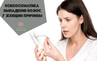 Психосоматика выпадение волос у женщин причины