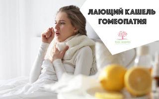 Лающий кашель гомеопатия