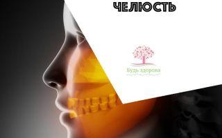 Психосоматика челюсть