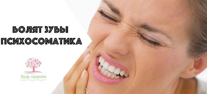 Болят зубы психосоматика