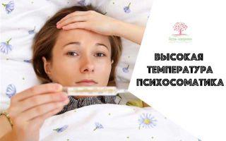 Высокая температура психосоматика
