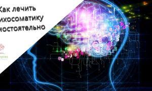 Как лечить психосоматику самостоятельно