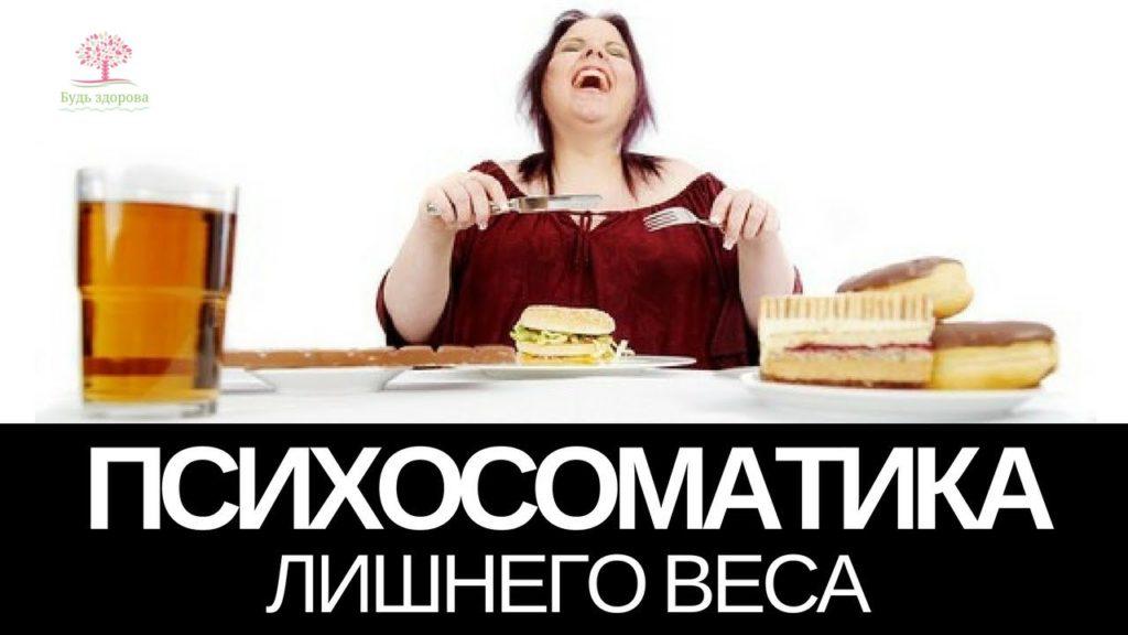 Психосоматика лишнего веса у женщин луиза хей