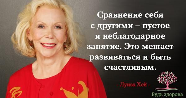 Луиза  Хей цитата