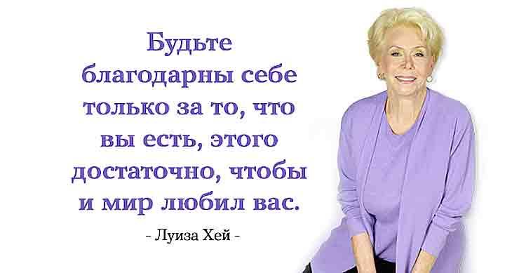 Луиза Хей о любви к себе