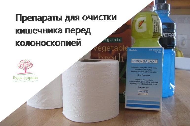 Препараты для очистки кишечника перед колоноскопией