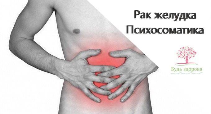 Болезни желудка и пищевода психосоматика