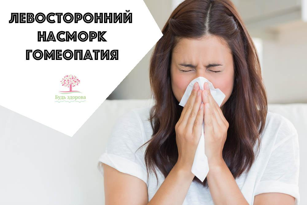 Левосторонний насморк гомеопатия