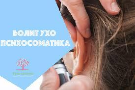 Болит ухо психосоматика