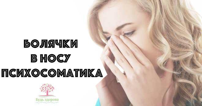 Психосоматика болячки в носу