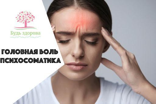 Головная боль психосоматика