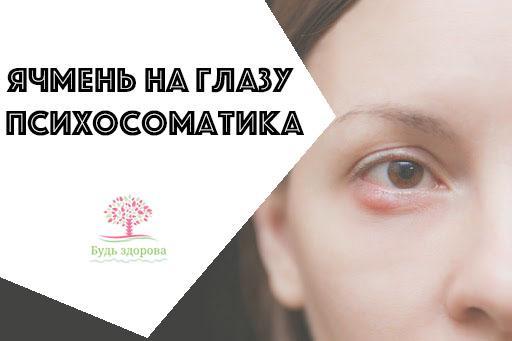 Ячмень на глазу психосоматика