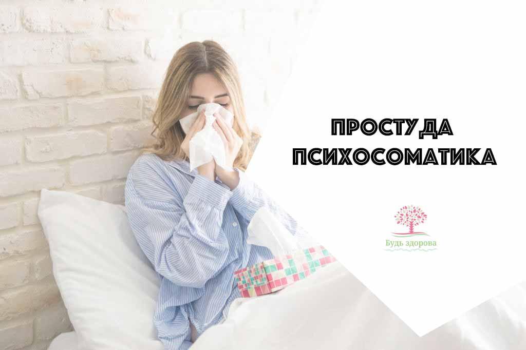 Простуда психосоматика
