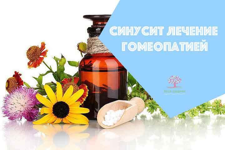 Синусит лечение гомеопатией