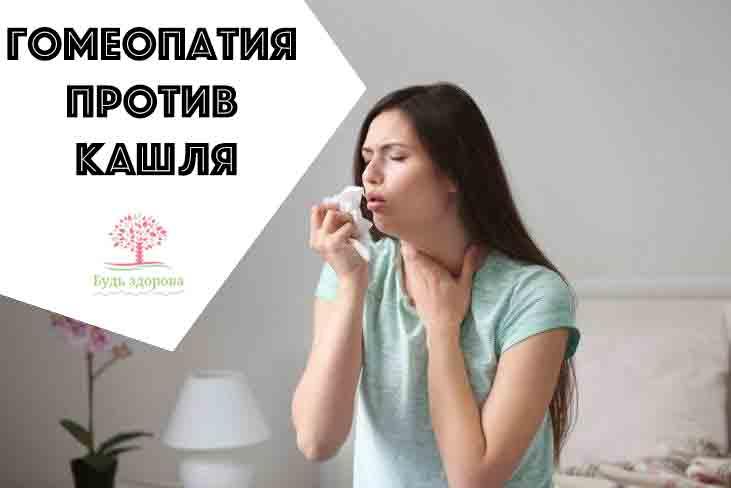 гомеопатия кашель с мокротой