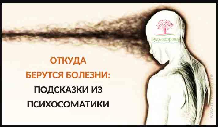 Психосоматика миомы матки