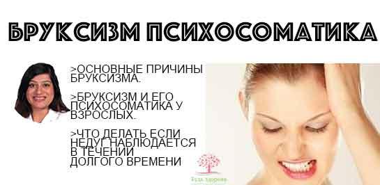 бруксизм психосоматика лечение