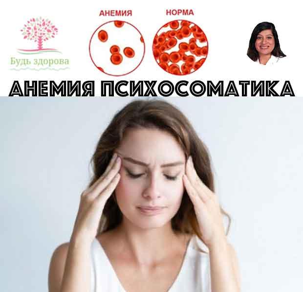 анемия психосоматика
