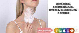 Щитовидка психосоматика причины заболеваний и лечение
